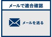 メールで送る
